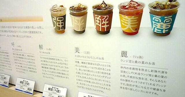 Ogada 五嘉茶(オガダ ゴカチャ)