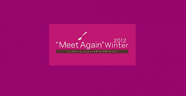 """""""Meet Again"""" Winter2012 報告"""