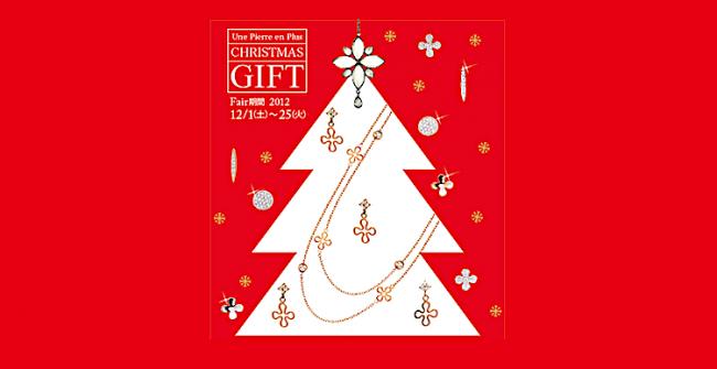 "en Plusの "" CHRISTMAS GIFT FAIR 2012 """