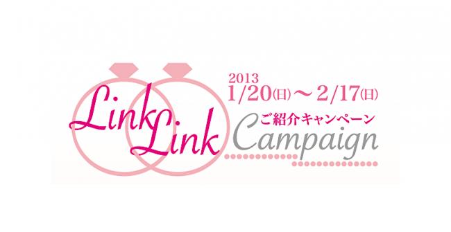 Link Link キャンペーン