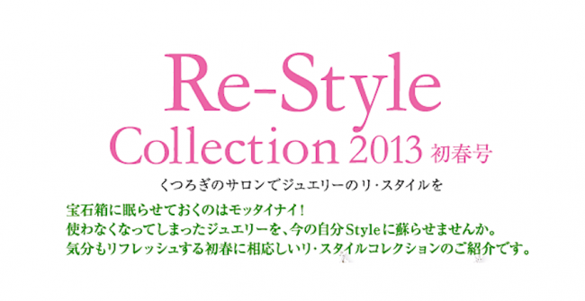 Re-Style Collection 2013