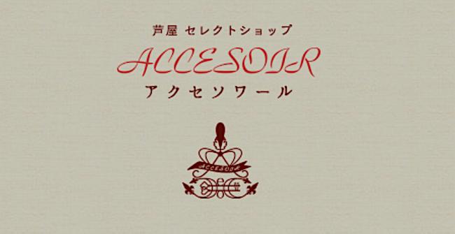 """""""ACCESOIR"""" 芦屋"""