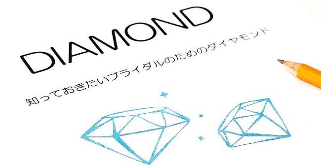 ブライダル・ダイヤモンド講座