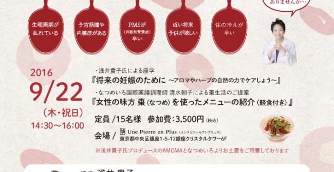『働く女性のセルフケアセミナー』 開催!