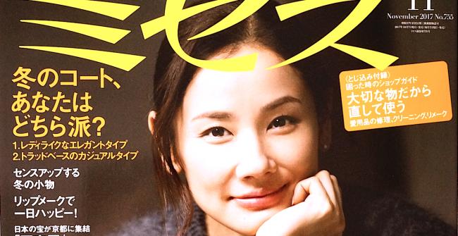 「ミセス11月号」掲載のお知らせ