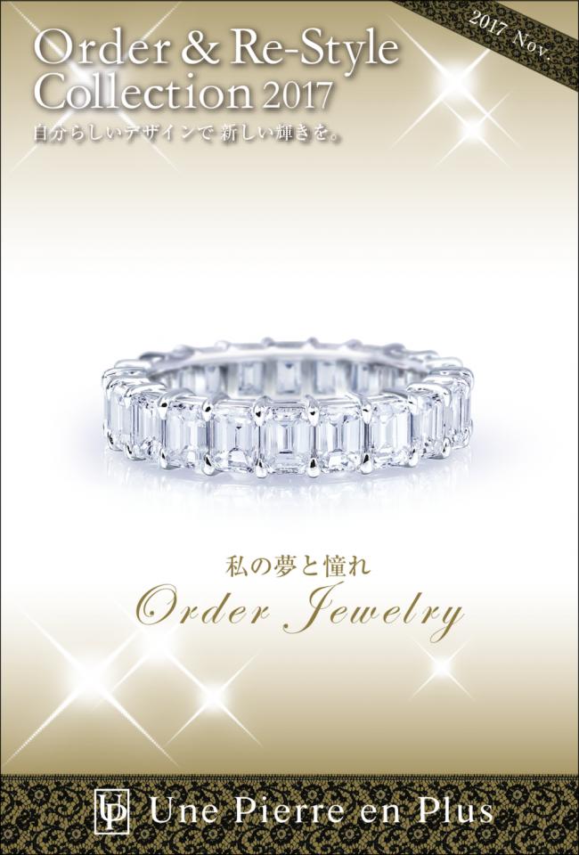 オーダージュエリー, オーダーメイド, ダイヤモンドリング