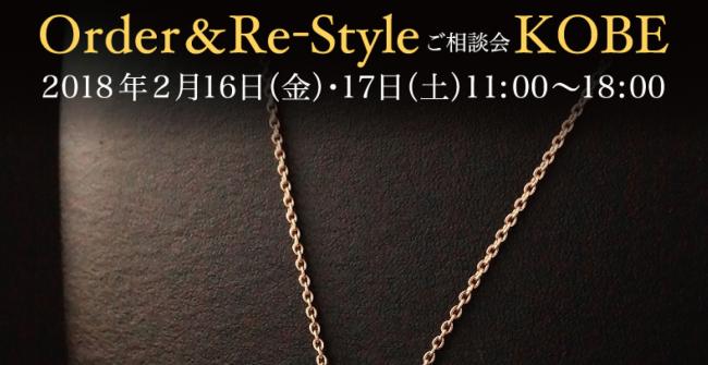 『Order&Re-Styleご相談会 KOBE』のお知らせ