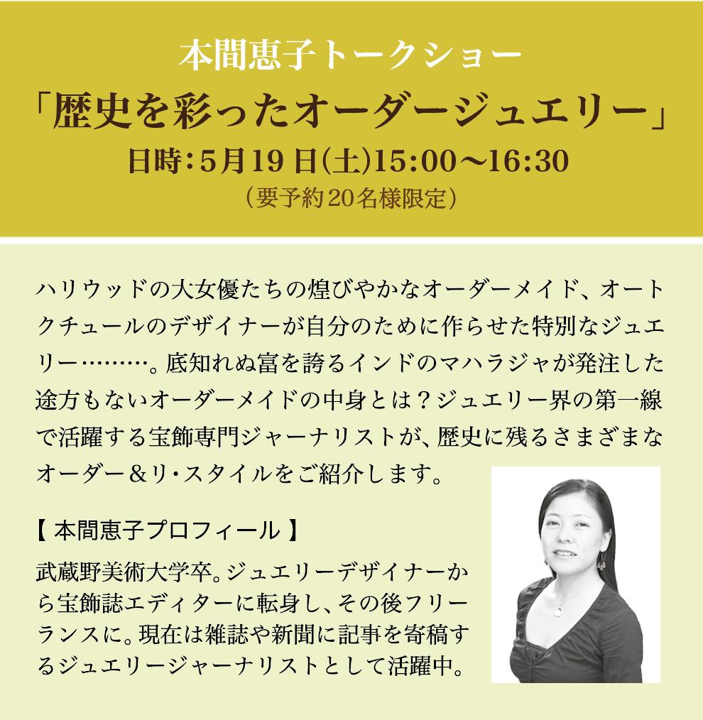 ジュエリージャーナリスト本間恵子氏のトークショーを開催します。