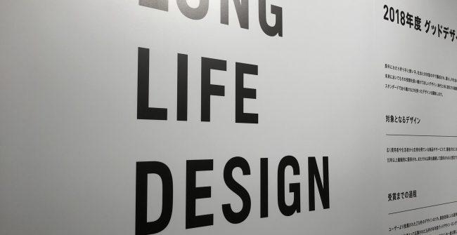 GOODデザインは長く愛される。