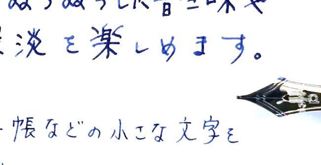 万年筆の字幅のこと