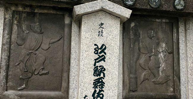 歌舞伎発祥の記念碑。