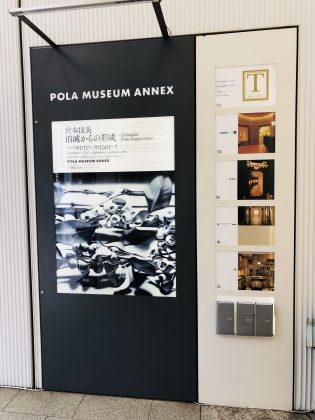 銀座POLA MUSEUM ANNEXにて絵画の展示を見た。