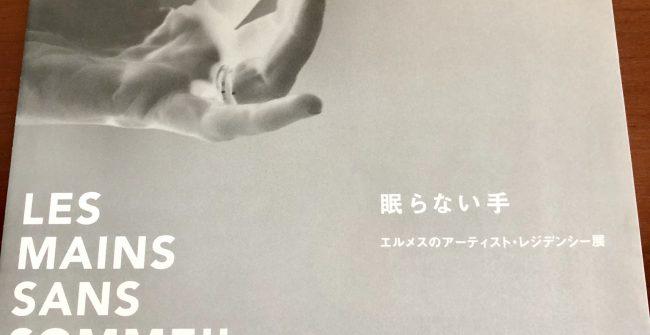 「眠らない手」展~Vol.1