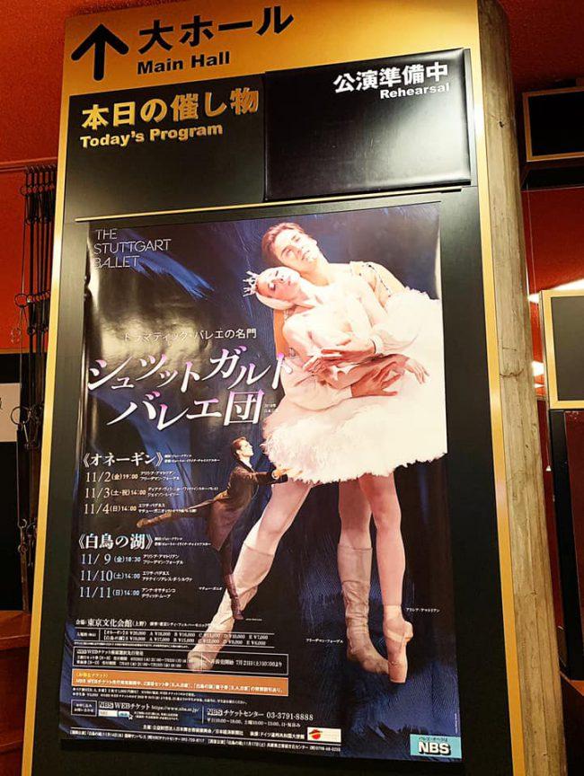 シュツットガルトバレエ団の観劇に行ってきました。