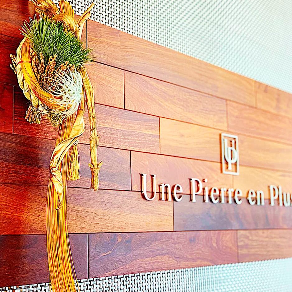 銀座ユンヌピエールアンプリュス は本日始業いたしました。