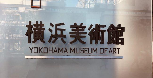 横浜美術館にて「静」と出会う。