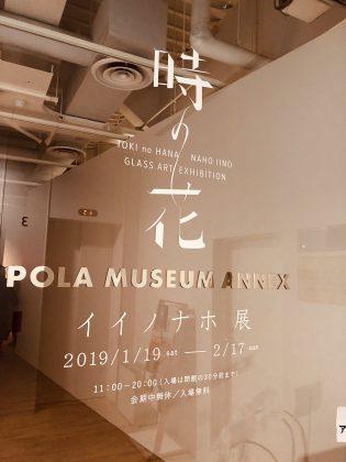 POLAアネックスギャラリーで開催中のガラスアート作品展です。