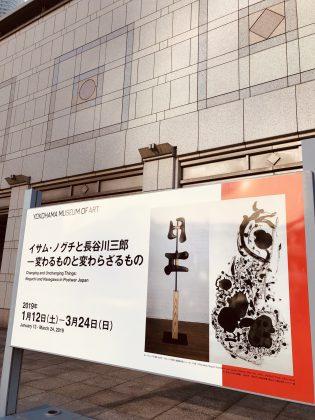 横浜美術館で開催中の展示が面白い。
