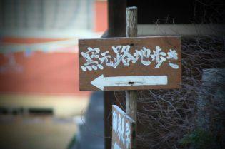 丹波立杭焼き路地歩きの看板