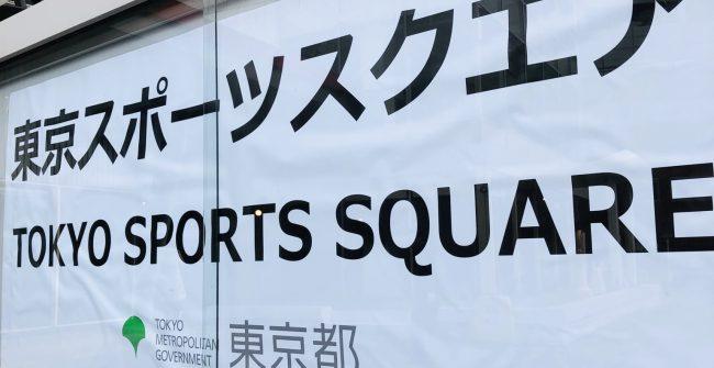 東京スポーツスクエア開設!