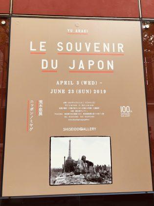 銀座資生堂ギャラリー開催中の作品展。
