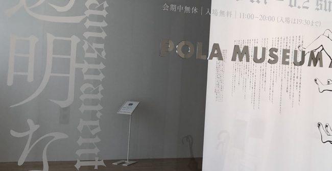 POLA MUSEUM ANNEX「透明な歪み」展