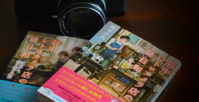 『谷中レトロカメラ店の謎日和』 柊サナカ著