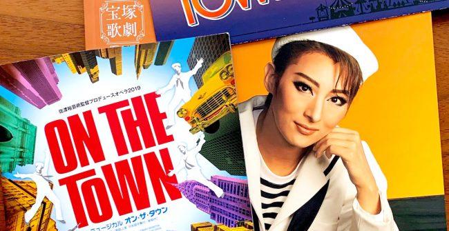 """二つの """"ON THE TOWN"""""""