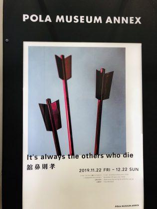 新作は矢を使った作品です。