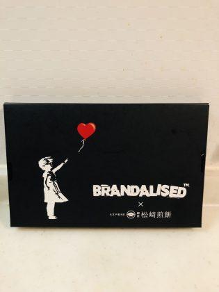 BRANDALISEDプロジェクト。