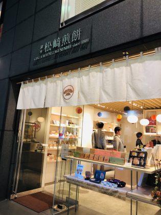 銀座老舗松崎煎餅店です。