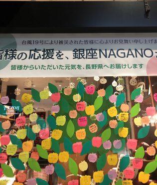 長野県への応援メッセージです。