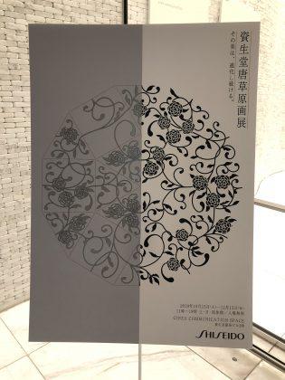 資生堂唐草原画展ポスター。