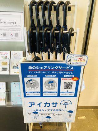 日本初の傘シェアリングサービスです。