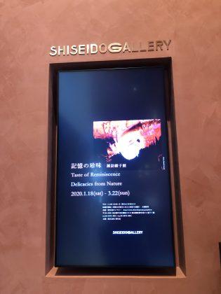 銀座資生堂ギャラリーにて開催中。
