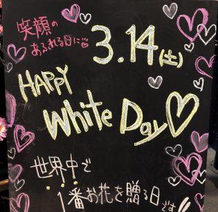 ホワイトデーには花を贈りましょう。