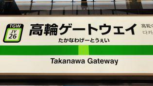 山手線に新駅登場しました。