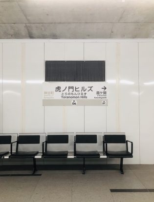 日比谷線に誕生した新駅。