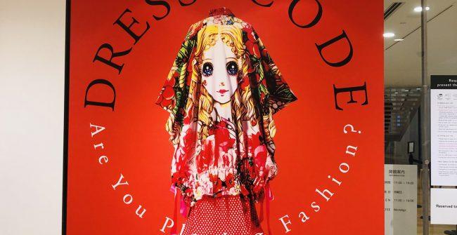 「DRESS?CODE」展