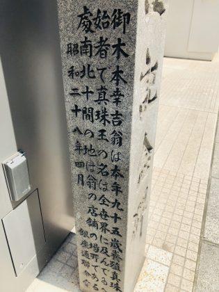 銀座文化碑初番の石碑です。