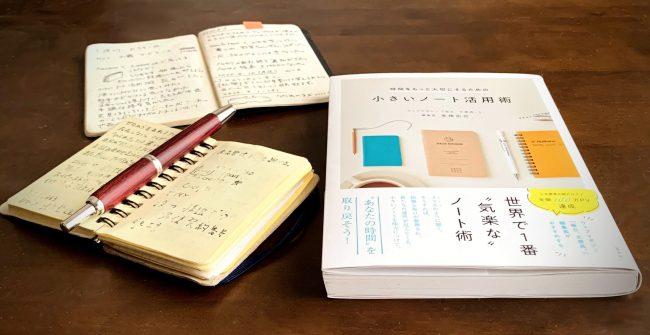 時間をもっと大切にするための「小さいノート活用術」