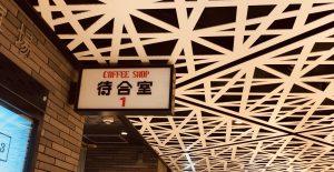 銀座駅の待合室。