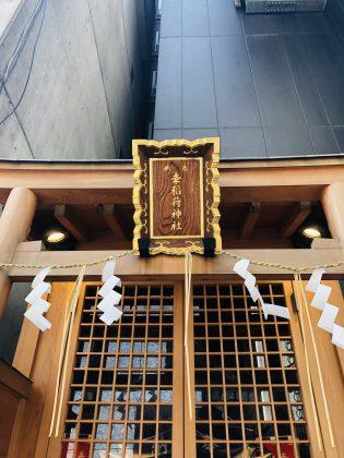 幸稲荷神社からお参りしましょう。