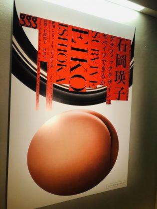石岡瑛子展が銀座で始まっています。