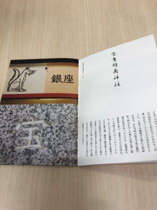 銀座の神さま仏さまの本です。