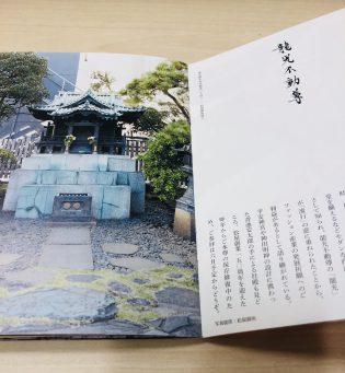 冊子で巡る銀座の神社。