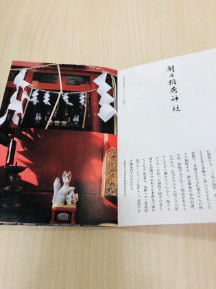 銀座の稲荷神社の特集です。