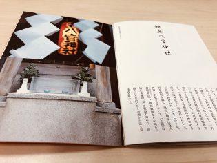 冊子「銀座の神さま仏さま」