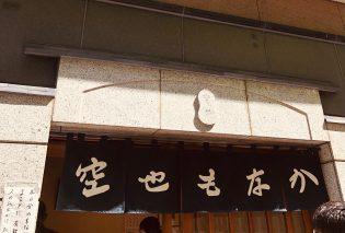 銀座並木通りの老舗和菓子店です。