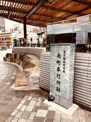 江戸時代の南町奉行所の石碑です。